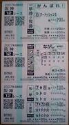 07_mimasaka_tokubetsu_1_3