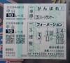 08_urayasu_tokubetu