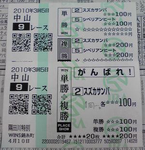2010_sumidagawa_tokubetsu