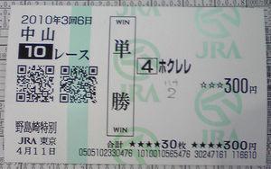2010_nojimazaki_tokubetsu