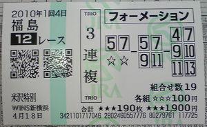 2010_yonezawa_tokubetsu