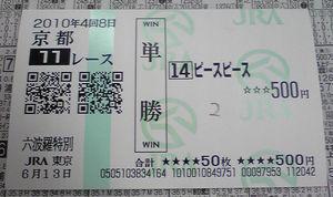 2010_rokuhara_tokubetsu