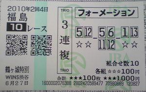 2010_tsurugajo_tokubetsu_3