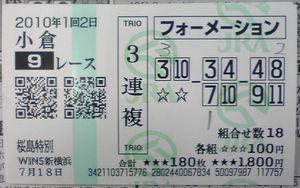 2010_sakurajima_tokubetsu