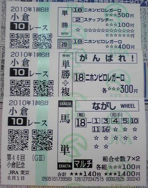 2010_kokura_kinen_3