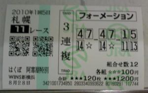 2010_akanko_tokubetsu
