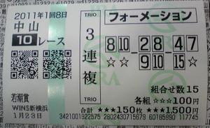 20110123_wakashio_sho_4