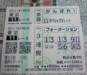 2011_negishi_s_2