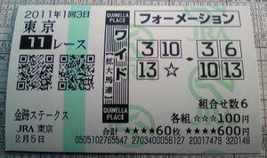 2011_kintei_s