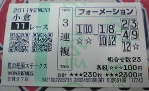 2011_nijinomatsubara_s