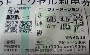 2011_sanyo_tokubetsu