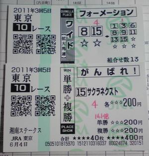 2011_shonan_s