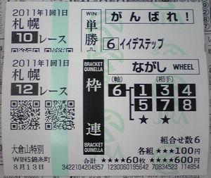 20110813