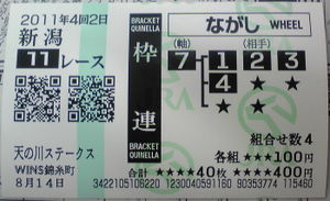 2011_amanogawa_s
