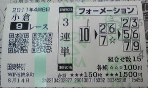 2011_kunisaki_tokubetsu