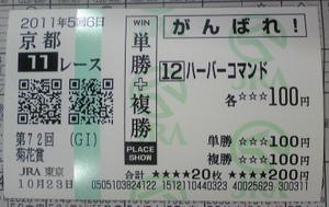 2011_kikka_sho