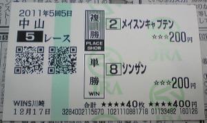 20111217_maiden