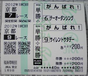 20120109_2