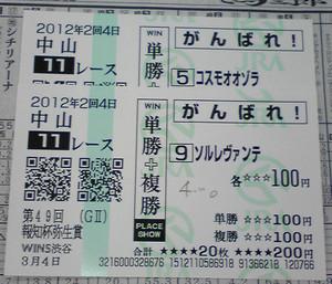 2012_yayoi_sho