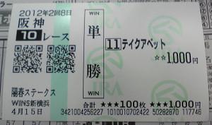 2012_yoshun_s