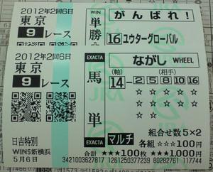 2012_hiyoshi_tokubetsu