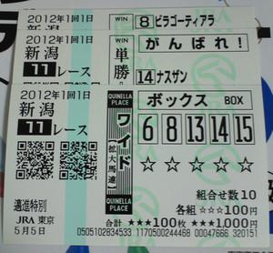 2012_maishin_tokubetsu