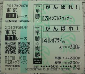 2012_keio_hai_spring_c_2