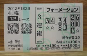 2012_okurayama_tokubetsu