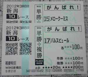 2012_inaduma_tokubetsu