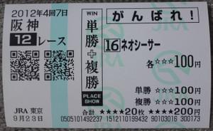 20120923_2