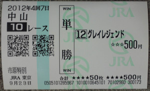 2012_ichihara_tokubetsu