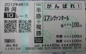 2012_hiyoku_tokubetsu