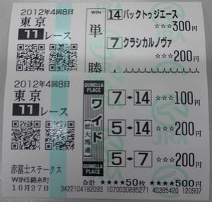 2012_akafuji_s