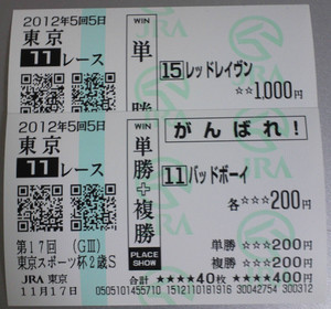2012_tokyo_sports_hai_2sai_s
