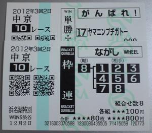2012_hamanako_tokubetsu