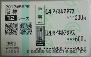 2012_hokusetsu_tokubetsu