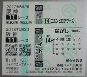 2012_japan_c_dirt