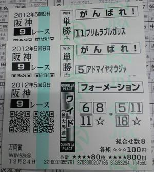 2012_manryo_sho