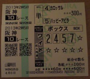 2013_sanyo_tokubetsu