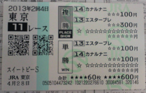 2013_sweetpea_s