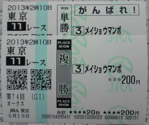 2013_oaks_1