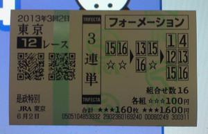 2013_koremasa_tokubetsu
