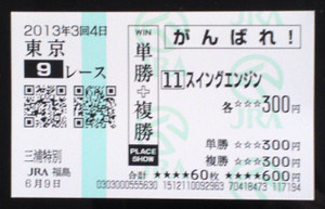 2013_miura_tokubetsu