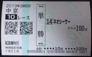 2013_otobashi_tokubetsu