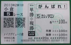 20130727_make_debut_kokura