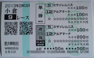 2013_toimisaki_tokubetsu