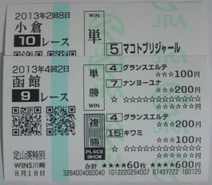 20130818