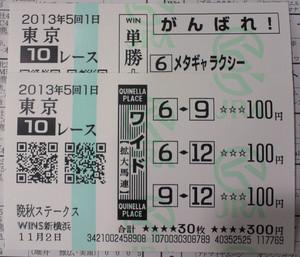2013_banshu_s