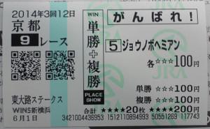 2014_higashioji_s_2