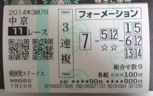 2014_okehazama_s_2